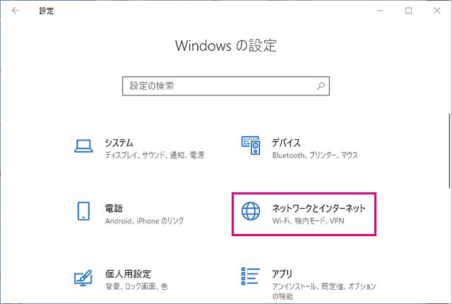 Windowsのネットワークとインターネット