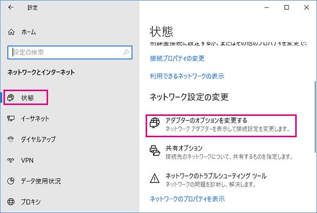 Windowsのアダプターのオプションを変更する