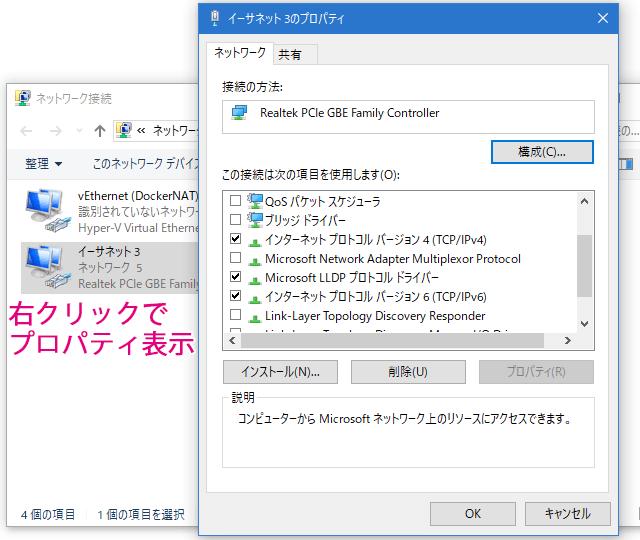 Windowsのネットワークアダプターの設定項目