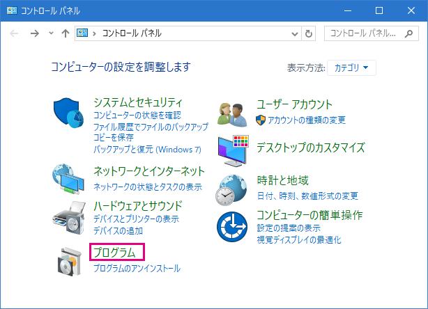 Windowsのコントロールパネルを開く