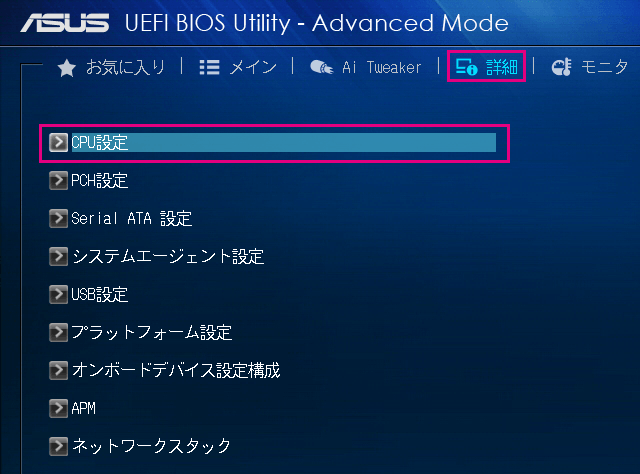 BIOS画面のCPU設定