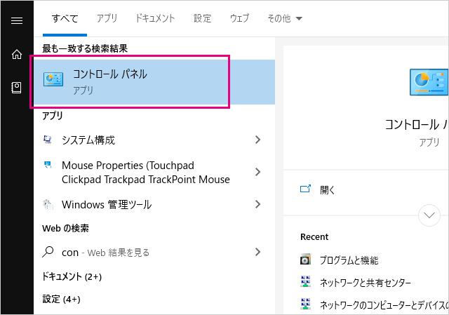 Windowsのコントロールパネル起動