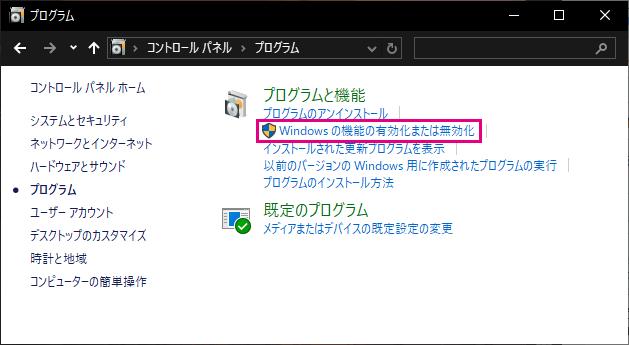 Windowsの機能の有効化または無効化をクリック