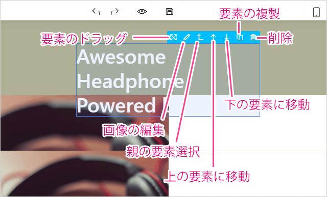 FrontyでHPを編集