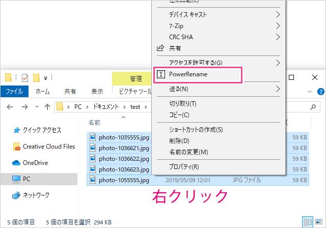 Windows右クリックでPowerRenameを選択