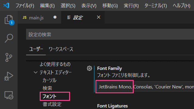 JetBrains Monoの設定
