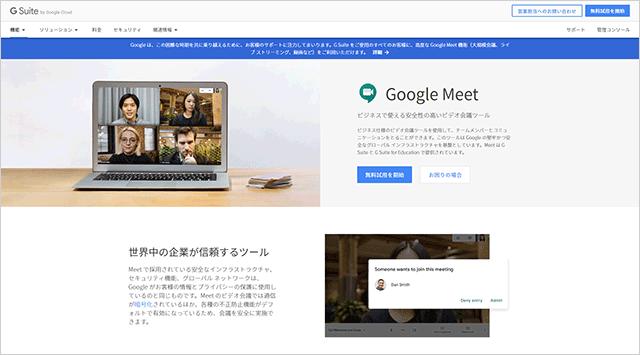 Google Meet (グーグルミート)