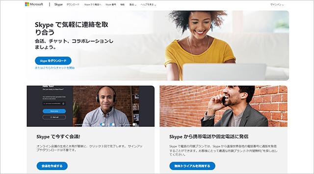 Skype (スカイプ)