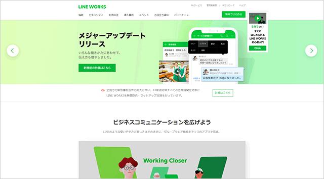 LINE WORKS (ラインワークス)