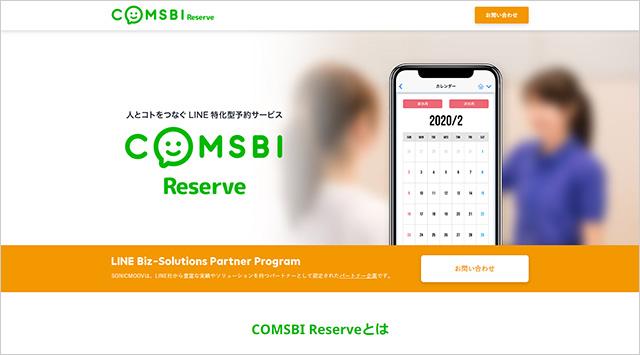 LINE予約システムCOMSBI Reserve