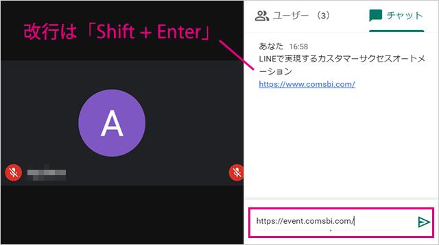 Google Meetチャットでの改行