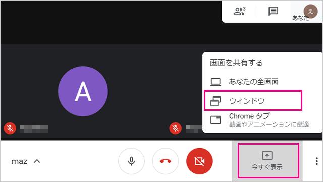 Google Meetの画面共有アイコン