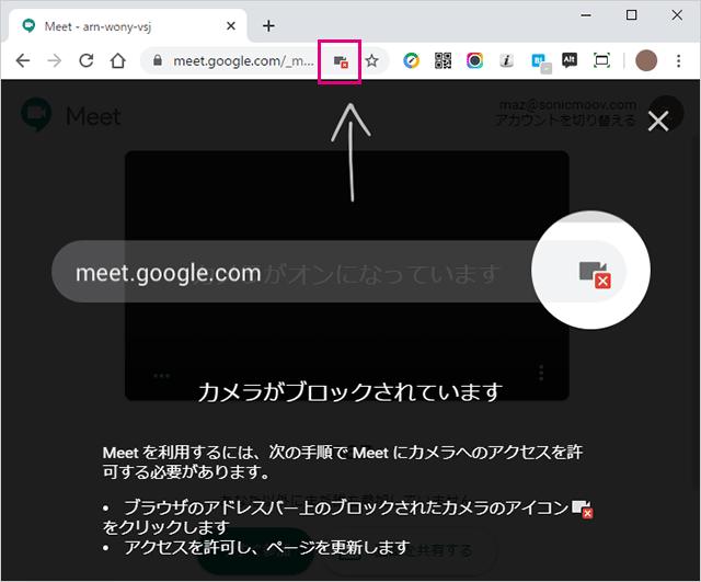 Google Meetでのカメラのブロック