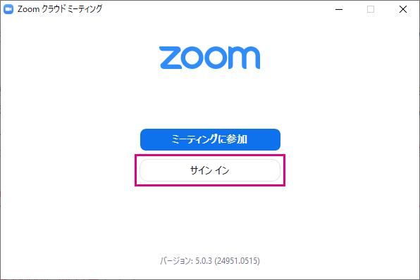 Zoomにサインイン