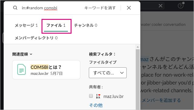 Slackでファイルの検索結果