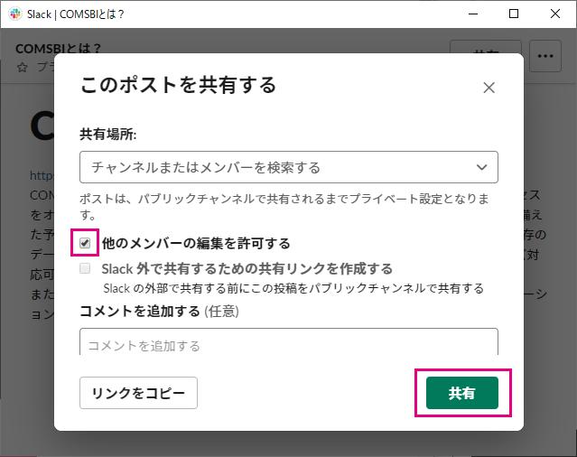 Slackのポストドキュメントの編集許可と共有