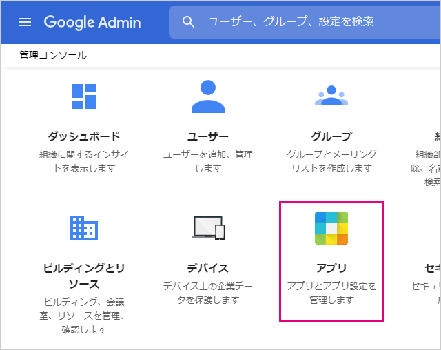 G Suiteの管理者ページにアクセスしてアプリ選択