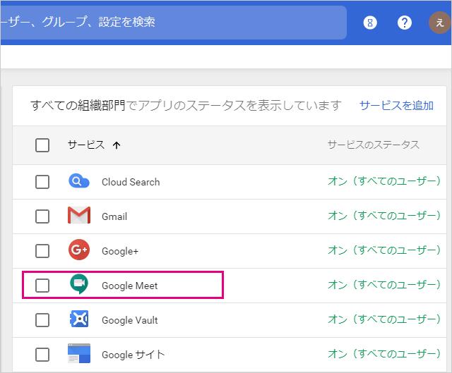 Google Meetを選択