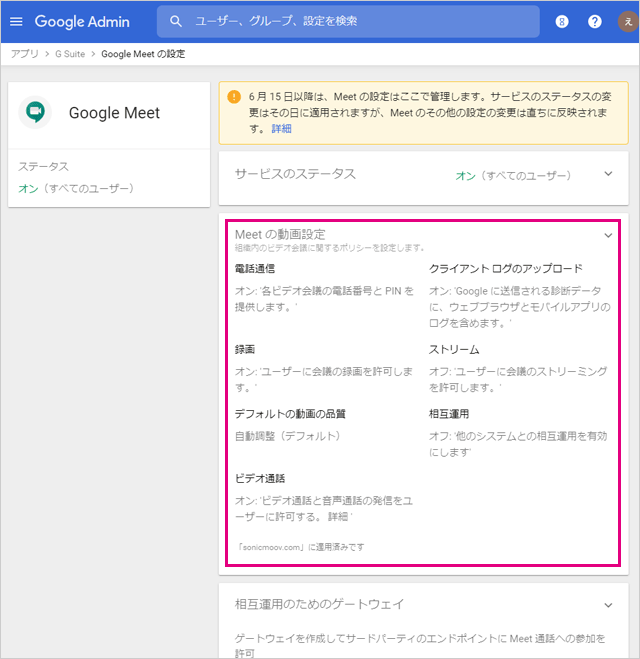 Google Meetの動画設定を選択