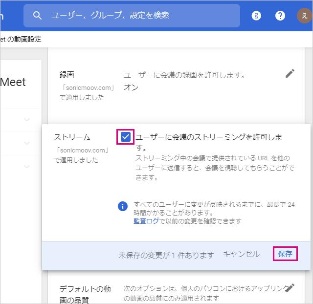 Google Meetのライブストリーミングの許可を出す