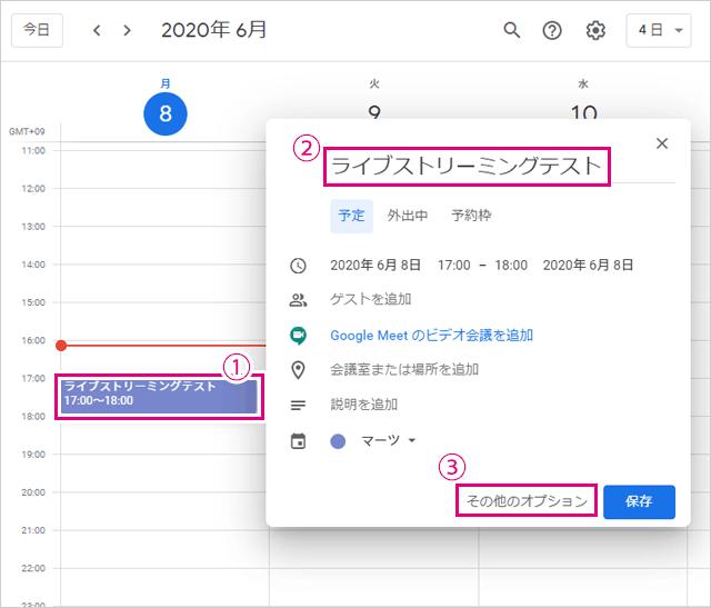 Google Meetライブストリーミングの登録