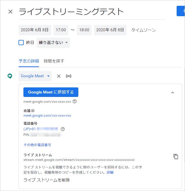 Google Meetのライブストリームが追加された状態