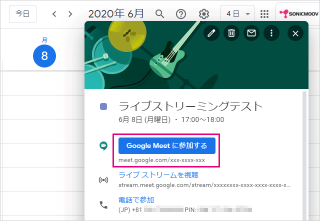 Google Meetライブストリーミングに参加