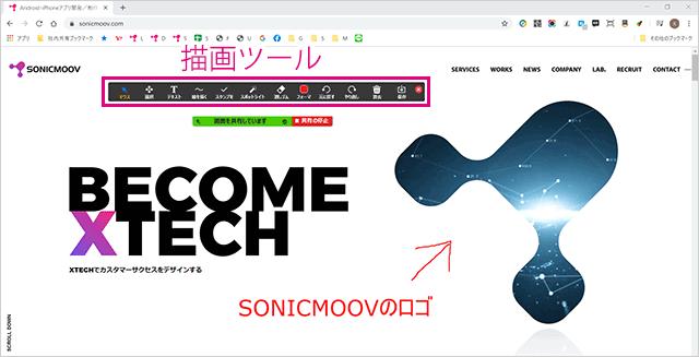 Zoomの画面共有用描画ツール