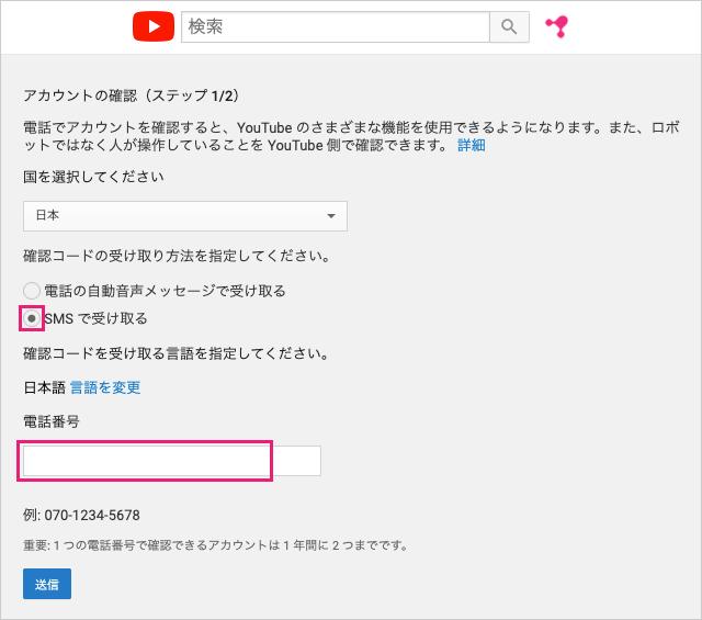 YouTubeアカウントの確認用電話番号登録