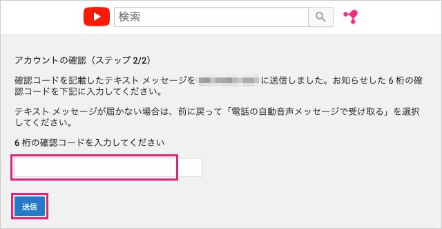 YouTubeの確認コード入力