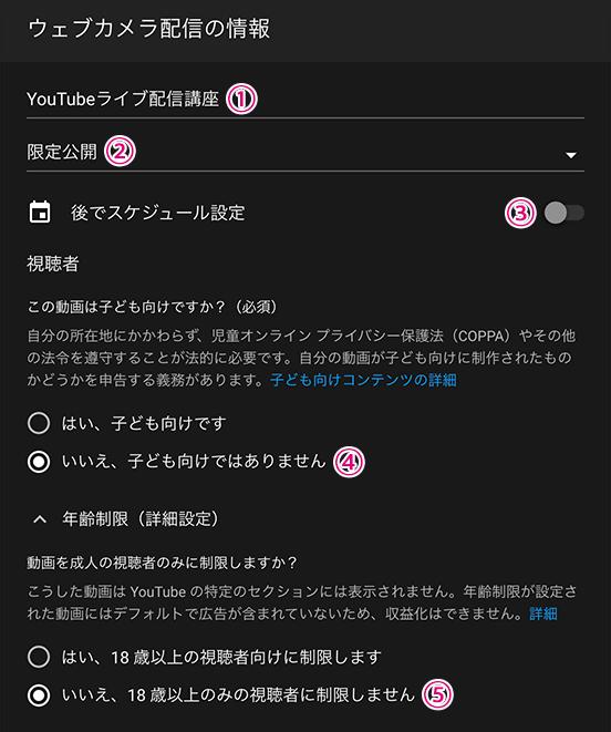 YouTubeの限定公開などの配信設定