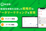 【LINEで実現】「アンケート」と「クーポン」がLINE上でカンタンに実現可能となりました。「COMSBI」でユーザー情報の収集や来店促進に役立つ機能をリリース。