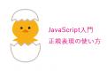 javascript入門/正規表現の使い方