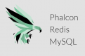PhalconとRedisとMySQLを上手に組み合わせて使う方法