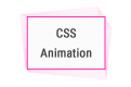 簡単な記述で手軽に使えるCSSアニメーション