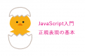 javascript入門/正規表現のmatchを使った基本的なパターンマッチの書き方