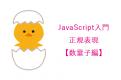 javascript入門/正規表現【数量詞編】先頭、末尾、繰り返しマッチなどのやり方