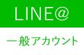 LINE@とは何?一般アカウント作成のやり方
