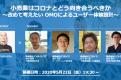 コロナによる影響で小売業に起こる変化・とるべきアクションを解説する無料オンラインセミナーを5月22日(金)開催!
