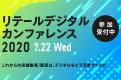 「小売業×デジタルマーケティング」オンラインカンファレンス『リテールデジタルカンファレンス2020』を7/22(水)13時より開催