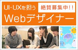 Webデザイナー募集!